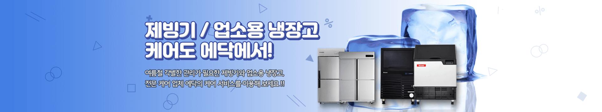 제빙기, 업소용 냉장고 단가 안내 및 패키지 할인 이벤트